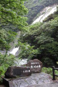 大川の滝。