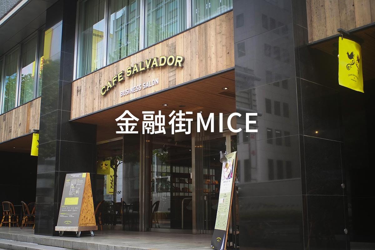 カフェ サルバドル CAFE SALVADOR 〜金融街のコーヒーサロンMICE(東京)