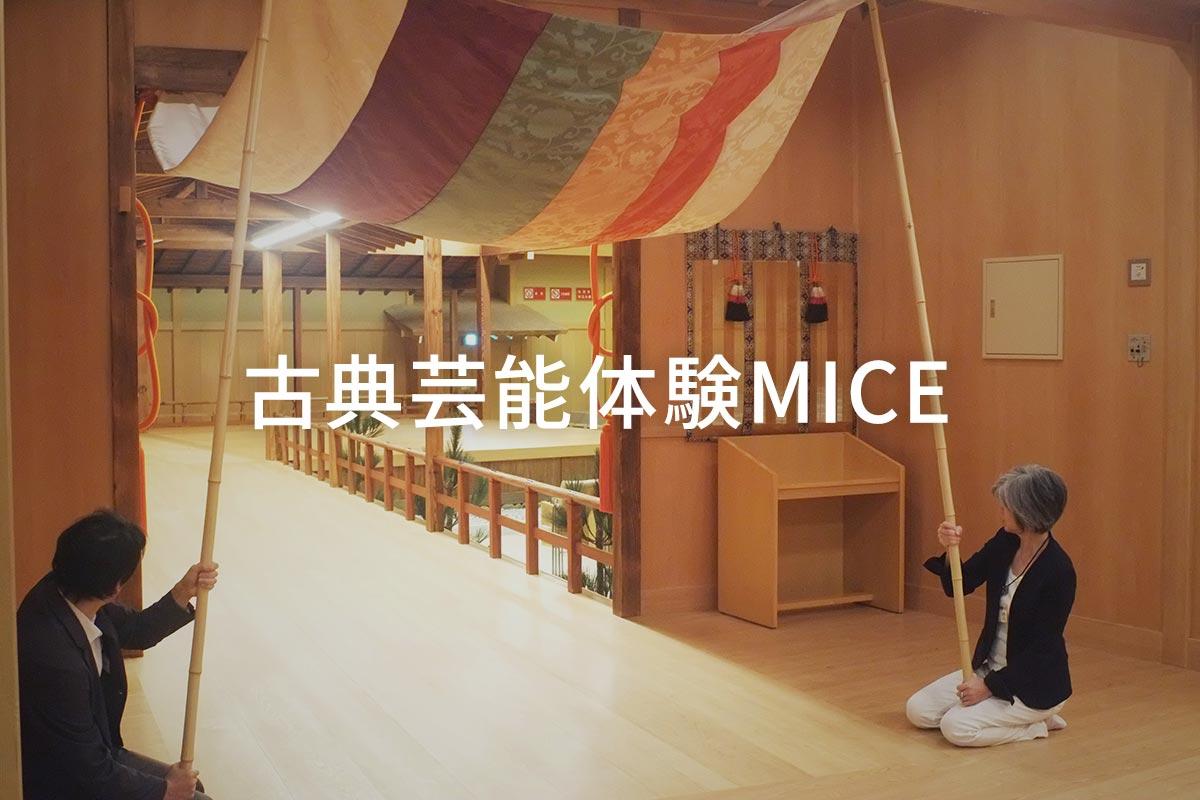 横浜能楽堂 Yokohama Noh Theater 〜古典芸能体験MICE(神奈川)