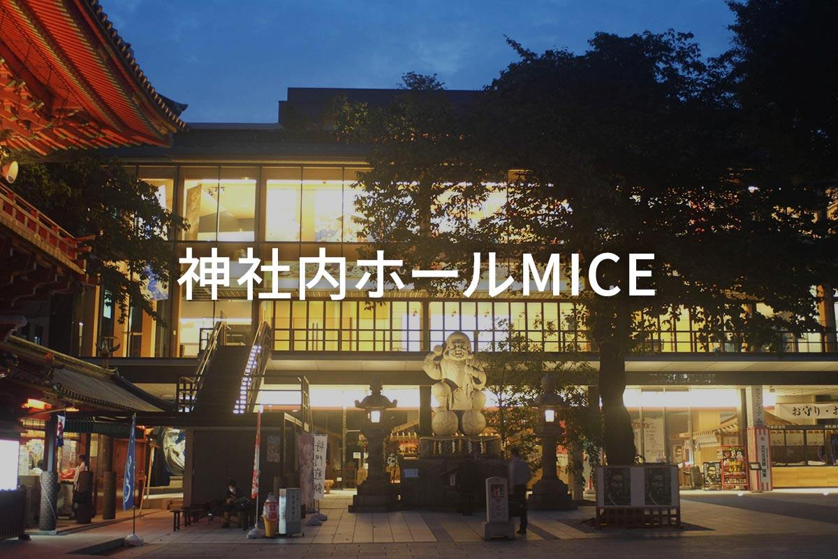 神田明神ホール Kanda Myojin Hall 〜神社敷地内のイベントホールMICE(東京)