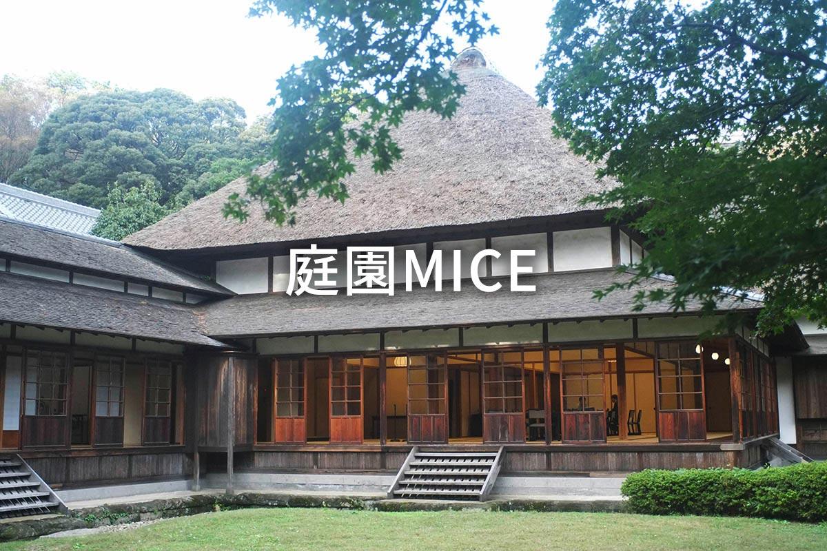 三溪園 Sankeien Garden〜文化人邸宅で過ごす庭園MICE(神奈川)