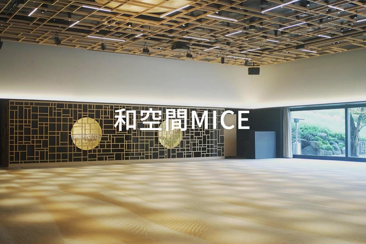 八芳園 Happo-en 〜日本の美意識発信・おもてなし和空間MICE(東京)