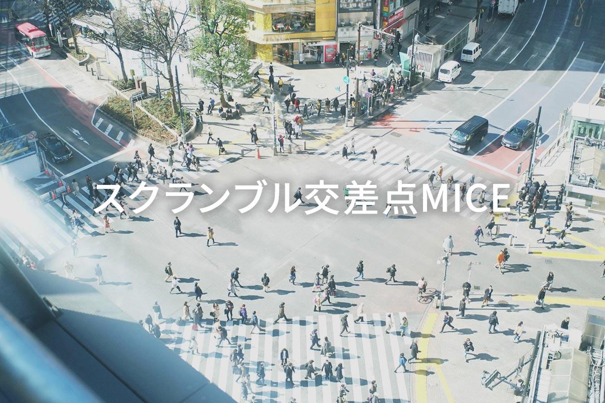 MAGNET by SHIBUYA109  〜渋谷スクランブル交差点MICE(東京)